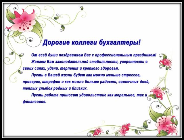 С днем бухгалтера открытки и поздравления
